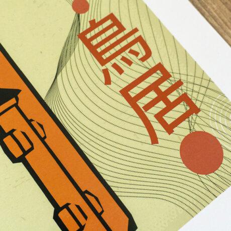 poster-japon-torii-4